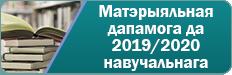 Матэрыяльная дапамога да 2019/2020 навучальнага года