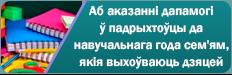 Аб аказанні дапамогі ў падрыхтоўцы да навучальнага года сем'ям, якія выхоўваюць дзяцей