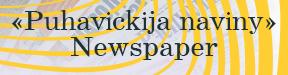 «Puhavіckіja navіny» Newspaper