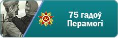 75 гадоў Перамогi
