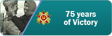 75 years of Victory