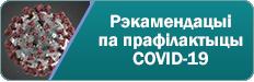Рэкамендацыі па прафілактыцы COVID-19