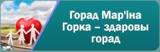 Горад Мар'іна Горка-здаровы горад