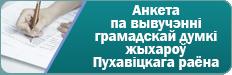 Анкета па вывучэнні грамадскай думкі