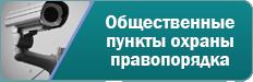 Общественные пункты охраны правопорядка