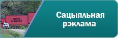 Сацыяльная рэклама