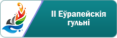 II Еўрапейскія гульні 2019