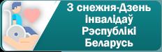 3 снежня-Дзень інвалідаў Рэспублікі Беларусь
