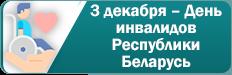 3 декабря – День инвалидов Республики Беларусь