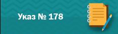 Указ №178