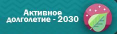 Активное долголетие - 2030