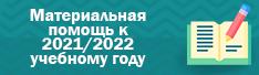Материальная помощь к 2021/2022 учебному году