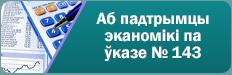 Аб падтрымцы эканомікі па ўказе № 143