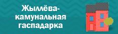 Жыллёва-камунальная гаспадарка