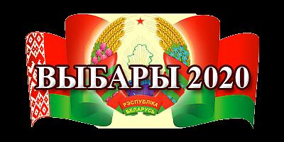 Выбары - 2020