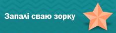 Серыя прыгодніцкіх забегаў у Мінскай вобласці ў 2019 годзе «Запалі сваю зорку»
