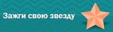 Серия приключенческих забегов в Минской области в 2019 году «Зажги свою звезду»